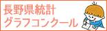長野県統計グラフコンクール