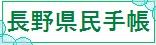 長野県県民手帳